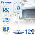 雙喬嚴選 SFL Panasonic 國際牌 風扇 12吋高級型DC直流風扇  F-L12DMD