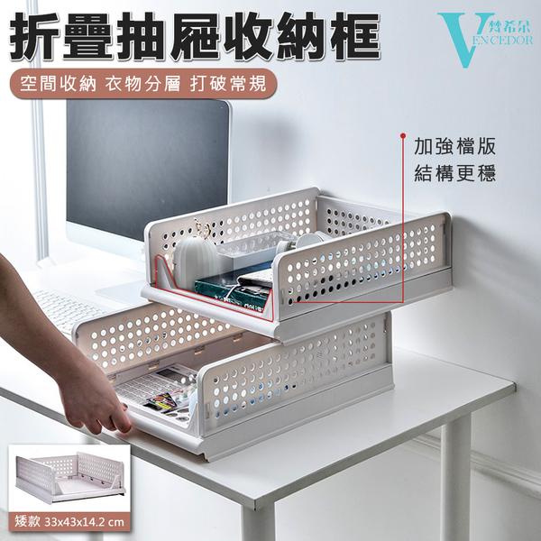 折疊式可抽取收納框(矮款) 加強檔板結構穩 抽屜式收納筐 衣櫥整理箱 收納置物架【VENCEDOR】