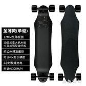 電動滑板車抖音四輪長板遙控雙驅成人代步車輕薄滑板WL2743【黑色妹妹】