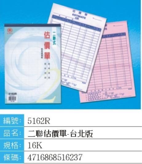 萬國牌 5162R 16K 二聯估價單(台北版)(白紅) 免用複寫紙 直式 19.2*27cm (一盒10本)