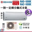 【信源】8坪【HITACHI 日立 定頻分離式《冷專》一對一冷氣】RAC-50UK/RAS-50UK (含標準安裝)
