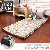 《現貨快出》嬰兒床墊 兒童床墊 和室墊 地墊《120公分兒童床墊》-台客嚴選