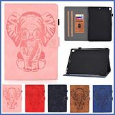 蘋果 iPad Air 10.5 Pro 10.5吋 10.2吋 大象壓紋平板套 平板皮套 支架 插卡 平板套