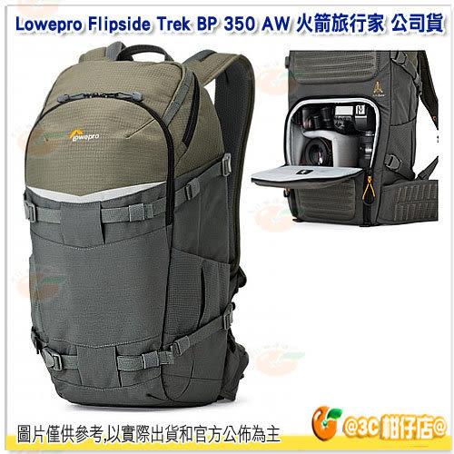 羅普 Lowepro Flipside Trek BP 350 AW 火箭旅行家 公司貨 後背 相機包 一機三鏡 平板