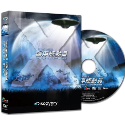 Discovery-超自然調查檔案:幽浮總動員DVD