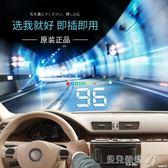 抬頭顯示器車載hud抬頭顯示器汽車通用速度多功能obd車速抬頭高清無線投影儀 貝兒鞋櫃