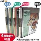 《享亮商城》DF20(A4) 藍 20入新潮封面資料簿(A4) HFP