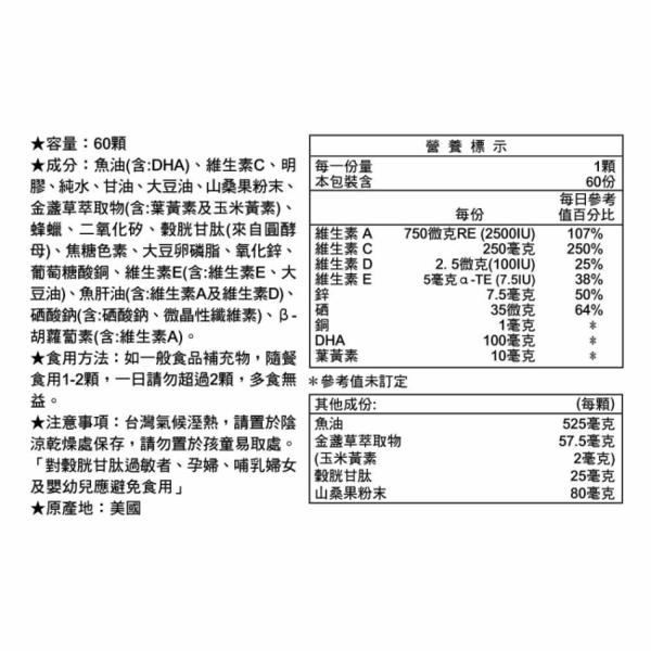 【GNC健安喜】經典熱銷 郝晶晶膠囊食品 60顆