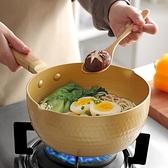雪平鍋 燃氣灶適用牛奶鍋電磁爐煮面不黏泡面小鍋湯鍋煮鍋家用【八折下殺】