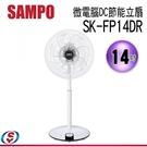 【信源】14吋 SAMPO 微電腦DC節能風扇 SK-FU14DR