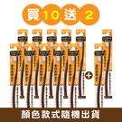 【免運】大正 齒醫者150-波浪牙刷 買10送2  ◇iKIREI