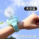 網紅手腕小風扇便攜迷你usb充電隨身兒童學生禮物手錶創意電風扇「時尚彩紅屋」