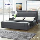 【水晶晶家具/傢俱首選】CX1192-4 佰姿6尺深灰色皮面加大雙人床台~~實木床板