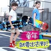 滑板 四輪滑板初學者成人兒童男孩女生青少年劃板成年專業4雙翹滑板車 【全館免運】