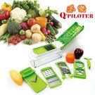派樂 多功能切菜器12件組(1入)切菜盒 切絲器 切片器 切菜機 水果切割器 刨絲削皮器 削皮刀