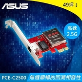 ASUS 華碩 PCE-C2500 2.5G 內接有線網路卡