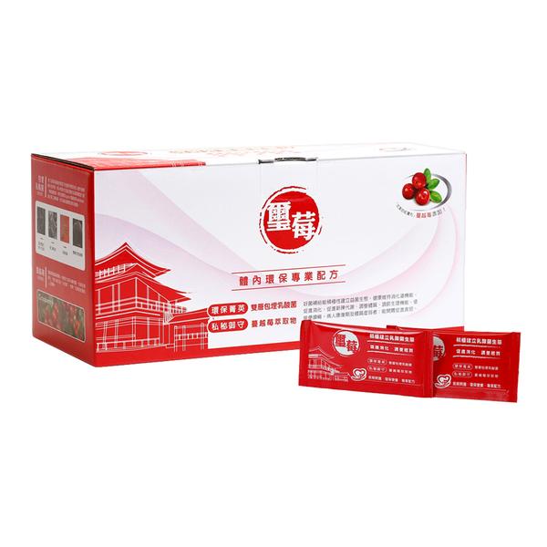 璽莓 (100包/盒)  蔓越梅  包埋乳酸菌/益生菌  營養/腸胃道/泌尿道/管灌
