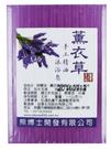 台灣茶摳 手工精油沐浴皂 薰衣草 100g