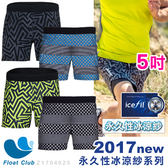 """ZOOT 男款 散熱 抗UV  冰涼感 5吋路跑短褲 運動褲 - 2017 RUN ICE 5"""" SHORT"""