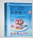 [COSCO代購] W133386 日本最風行每家必備的鬆餅機食譜【暢銷典藏增訂版】