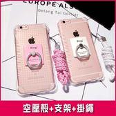蘋果 iPhone7 Plus iPhone6s Plus SE 5S 手機殼 保護殼 空壓殼 手機支架 掛繩 馬卡龍三件組