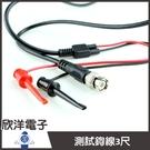 BNC-測試鈎線長3尺(6030) 測棒/探棒/電錶線/測試針/三用電錶線/RG58U/示波器/測試勾