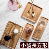 [小號長方形] 木方盤 相思木盤 無印風木盤 方形木盤 長方形木盤 原木盤 托盤 點心盤【RS1234】