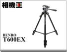 Benro T600EX 鋁合金三腳架〔載重2kg〕公司貨