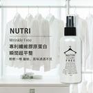 韓國 Nutri 免燙衣物熨燙噴霧 95...