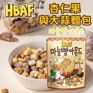 韓國 HBAF 杏仁果與大蒜麵包 (小)...