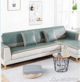 可訂製沙發墊夏季簡約現代涼席坐墊防滑定做藤席客廳冰絲套巾沙發涼席墊  潮流前線