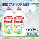 Persil酵素洗衣凝露4.2L(60杯)/強力洗淨x2入