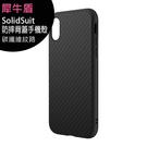 犀牛盾 SolidSuit 防摔背蓋手機殼(碳纖維紋路)~適用iPhone SE 第2代/iPhone 11系列/ZenFone 5/5Z/6
