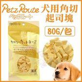 *KING WANG*日本Petz Route沛滋露《角切起司塊》80g/包 狗點心零食