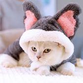 貓咪衣服寵物貓出行裝秋冬裝小貓貓冬天四腳衣幼貓保暖服飾貓衣服