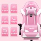電腦椅 電競椅網咖游戲椅子女生粉色電腦椅學生宿舍座椅直播升降轉椅