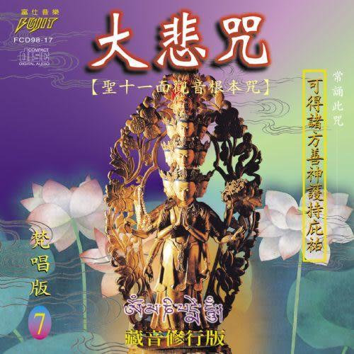 梵唱版 7 大悲咒 (聖十一面觀音根本咒) CD (音樂影片購)