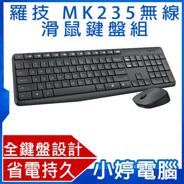 【3期零利率】全新 Logitech 羅技 MK235 無線滑鼠鍵盤組 光學追蹤定位技術