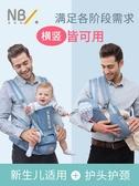 背帶 嬰兒腰凳多功能背帶輕便四季抱娃神器前抱式寶寶坐凳前後兩用夏季 宜品