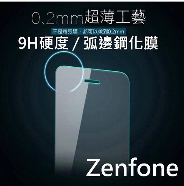 【TG】0.2mm 超薄 弧邊玻璃 鋼化膜 9H硬度 asus zenfone 2 laser ze550kl ze500k ze601kl防爆 玻璃膜 保護貼