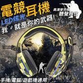 【現貨】迷彩電競耳機 LED炫光 重低音耳罩式 有線耳機 高清通話麥克風 手機 電腦 通用 酷炫冷光
