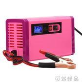汽車摩托車電瓶充電器12V伏4A8A全智慧純銅蓄電池自動通用充電機   聖誕節快樂購