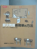 【書寶二手書T4/財經企管_KSS】解決問題最簡單的方法_渡邊健介, 蔡昭儀