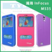 ★鴻海 InFocus M535/M680 尊系列 雙視窗皮套/保護套/手機套/保護手機/免掀蓋接聽/軟殼