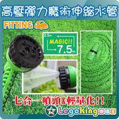 【樂購王】《高壓魔術彈力伸縮水管 7.5M》洗車 園藝 大掃除 Magic Hose 防爆 輕巧便攜【B0338-01】