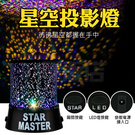[99免運]星空達人 家用 星空投影機 浪漫星空燈 天體投射燈 投影燈 氣氛夜燈(22-1275)