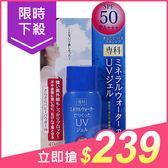 SHISEIDO資生堂 專科礦泉水感防曬乳 戶外型(40ml)【小三美日】原價$249