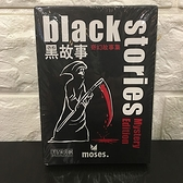 桌上遊戲 黑故事