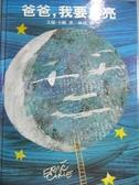 【書寶二手書T2/少年童書_QJQ】爸爸,我要月亮_艾瑞.卡爾