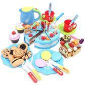 過家家生日蛋糕玩具兒童仿真廚房蛋糕水果切切男女孩禮物套裝玩具【七夕情人節】